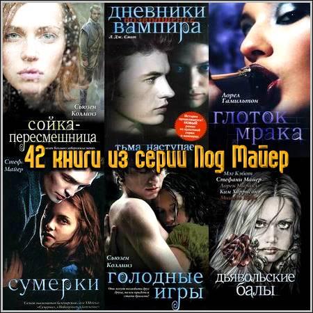 6 книг из серии Проект Обитаемый остров (2011) FB2+RTF.